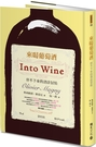 來喝葡萄酒:停不下來的酒途冒險【城邦讀書花園】