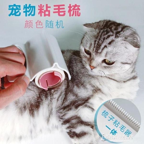 快速出貨 吸毛器寵物家用黏毛器去貓毛狗毛清理器衣服除毛神器黏滾梳子兩用  【快速出貨】