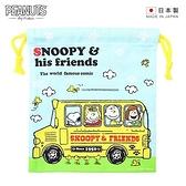 【 日本製 】【SAS】日本限定 SNOOPY 史努比家族 巴士版 束口袋 / 收納袋