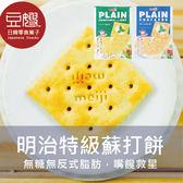 【豆嫂】日本零食 meiji 特級蘇打餅(原味/燕麥)