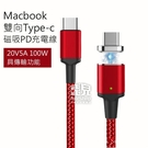 【妃凡】真PD 100W!Macbook 雙向Type-c 磁吸 PD 充電線 1.8米 20V 5A 磁吸線快充 77