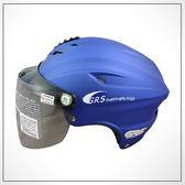 GRS 760 半頂 安全帽 雪帽 瓜皮帽 內襯可拆洗 附原廠鏡 消光藍 平藍