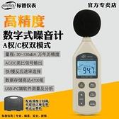 分貝儀 標智噪音計聲音分貝儀高精度噪聲測試儀聲級計音量檢測儀家用 母親節禮物