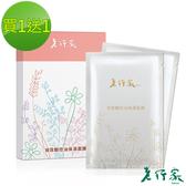 【老行家】玻尿酸控油保濕面膜(5片/盒)(買一送一)