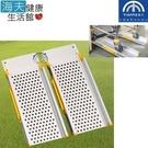 【海夫健康生活館】添大興業 斜坡板 軌道式/鋁合金/2片/單片16x45公分(TT2-16-45)