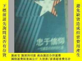二手書博民逛書店罕見忠於信仰——一位美國總統的回憶錄Y19658 美]吉米.卡特