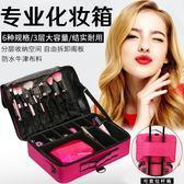 專業隔板收納大號化妝箱包化妝師跟妝手提美容工具 LQ6092『小美日記』
