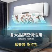 空調擋風板導風罩防直吹擋冷風壁掛 東京衣櫃