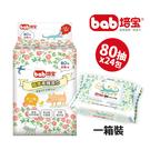 (限宅配)培寶超厚柔護濕巾(手口臉適用) 80抽 一箱24入 嬰兒濕紙巾