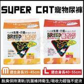 *WANG*【單包】【SuperCat】寵物尿褲-M/L