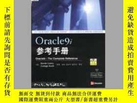 二手書博民逛書店罕見Oracle9i參考手冊4211 (美)Kevin Lone