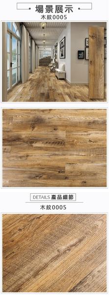 【團購world】免運費 無膠卡扣式拼接木紋地板(10片1盒約0.61坪) 卡扣地板 仿實木地板