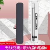 蘋果apple pencil收納盒無線充電筆盒ipad一代筆套筆尖筆帽保護套存儲 雙十二全館免運