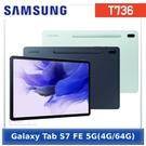 【登錄送 書本式皮套($2,490)】SAMSUNG Galaxy Tab S7 FE 5G 12.4吋平板 (4G/64G) T736