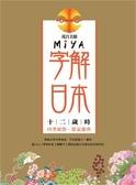 (二手書)Miya字解日本:十二歲時
