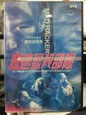影音專賣店-Y60-026-正版DVD-電影【快速獵殺部隊】-羅勃派屈克