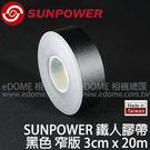 SUNPOWER 鐵人保護膠帶 / 鐵人膠帶 (窄版 / 細版,台灣製造,易撕易貼)