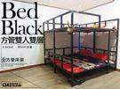 『全新免運』【空間特工】5尺 30mm鐵管 雙層床雙人床架組 輕量化骨架/上下舖/床組/床底D3E609