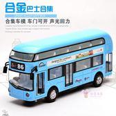 玩具車模型 合金車模型仿真雙層巴士兒童玩具車模合金巴士車回力車玩具小汽車 11色