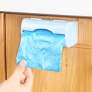 ◄ 生活家精品 ►【N073】掛壁黏貼式垃圾袋盒 收納 雜物 廚房 餐具 工具 洗漱 衛浴 牆面