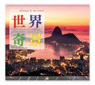 2019月曆JL611世界奇景*13張-單月曆 ~天堂鳥月曆