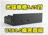 【超人3C】台灣現貨 2埠 USB3.0 光碟機 擴充前置 面板 19PIN內接式 USB3.0 0000989@3R2