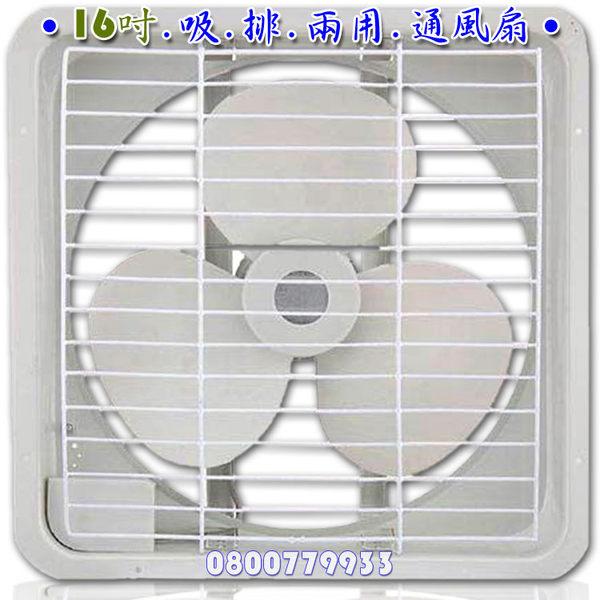 吸排兩用16吋通風扇永用牌(316)【3期0利率】【本島免運】