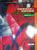 【書寶二手書T8/廣告_GLH】視覺傳達設計的理論與實踐(第二版)_林品章