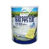 博能生機 關常健 葡萄糖胺高鈣配方 (800g/單罐) 全素、奶粉【杏一】