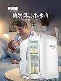 儲奶小冰箱車載母乳專用迷你家用嬰兒存奶小型儲存迷小宿舍冷凍箱 NMS蘿莉新品