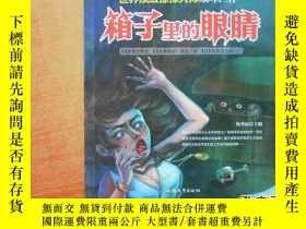 二手書博民逛書店罕見箱子裏的眼睛23429 楊秀麗 編 汕頭大學出版社 出版20