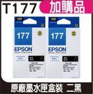 EPSON T177150(T177)  兩黑 原廠墨水匣 盒裝