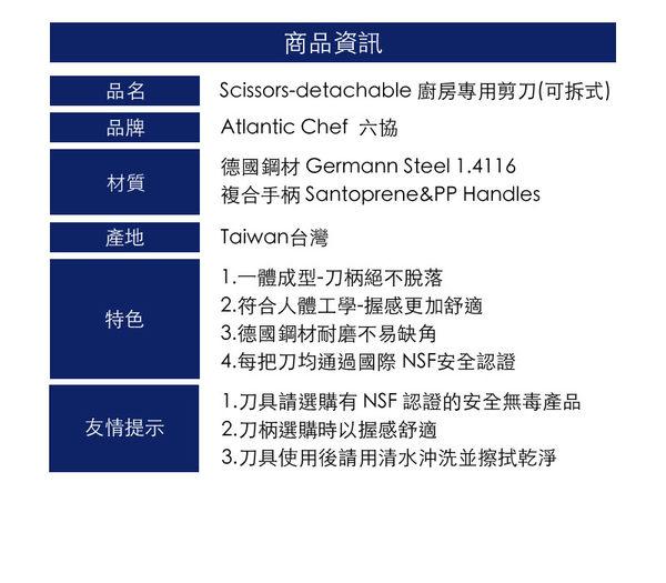【Atlantic Chef 六協】Scissors-detachable 廚房專用剪刀(可拆式) 料理剪刀