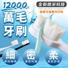 《日本熱銷!極細柔軟》極細萬毛牙刷 軟毛牙刷 細毛牙刷 兒童牙刷 健康牙刷 日本牙刷 波浪型