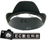 【EC數位】Nikon 專用 HB-23 HB23 遮光罩 AF-S 17-35mm f/2.8D D-AF 18-35mm f/3.5-4 10-24mm f3.5/4.5 12-24mm f/4G