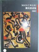 【書寶二手書T1/藝術_YAK】劉其偉畫集2002