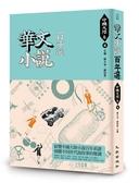 華文小說百年選.中國大陸卷2