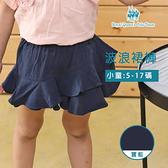 女童斜裁波浪裙褲 寶藍色[95187] RQ POLO 小童 5-15碼 春夏 童裝 現貨