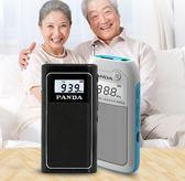 PANDA/熊貓 6200小型收音機老人可充電迷你隨身便攜式老年小半 【熱賣新品】