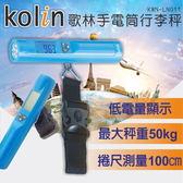 【歌林】LED手電筒行李秤/二合一(液晶/輕巧/出國用/方便/旅行)KWN-LN011 保固免運