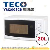 東元 TECO YM2003CB 微波爐 20L 公司貨 多重安全保護裝置 五段火力選擇 可定時 機械式