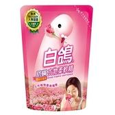 白鴿防蹣衣物柔軟精補充包-高雅玫瑰1800g【愛買】