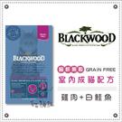 BLACKWOOD柏萊富〔雞肉白鮭極鮮無穀室內成貓,4磅,美國製〕
