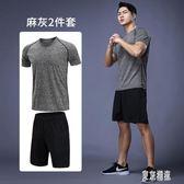 運動套裝男夏季速幹衣休閒健身跑步短袖短褲健身房籃球寬鬆兩件套 LJ4508【東京潮流】