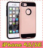 【萌萌噠】iPhone 5S / SE  拉絲戰神保護殼 二合一軟硬組合 全包防摔 手機殼 手機套