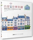巴黎街景刺繡:重現巴黎迷人街景的法式十字繡【城邦讀書花園】