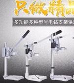 電鑽支架 手電鉆支架多功能電鉆支架電鉆變台鉆萬用支架微型台鉆家用小型 DF 交換禮物