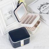 首飾盒便攜式簡約迷你旅行首飾包小巧手飾耳環耳釘  創想數位