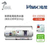 《鴻茂HMK》新節能電能熱水器(橫掛式標準型 DSQ系列) EH-15DSQ 15加侖-全機保固1年 原廠公司貨