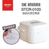 【贈蒸架】ONE amadana STCR-0103 智能炊煮器 電鍋 電子鍋 煮飯鍋 炊煮鍋 飯鍋